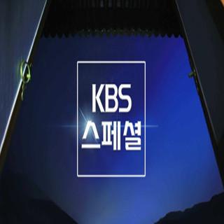 KBS 스페셜
