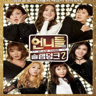 언니들의 슬램덩크 시즌 2