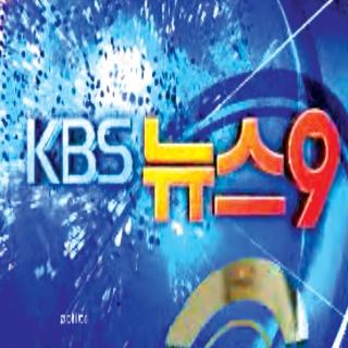 KBS 뉴스9