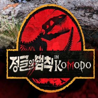 정글의 법칙 in KOMODO