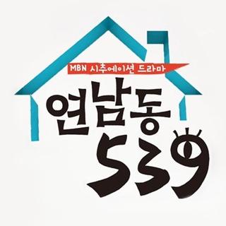 연남동 539