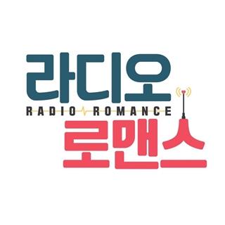 라디오 로맨스