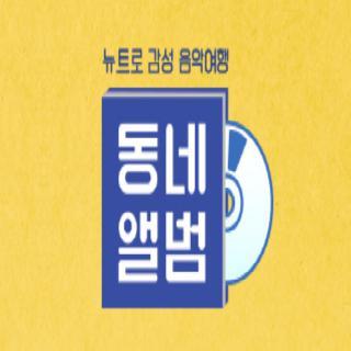 뉴트로 감성 음악여행, 동네앨범