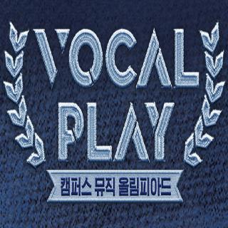 보컬플레이: 캠퍼스 뮤직 올림피아드
