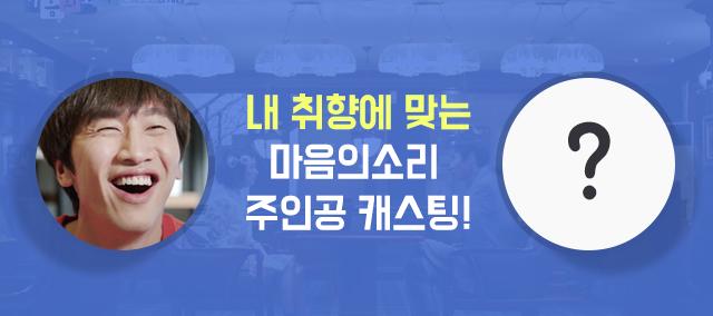 마음의 소리 '조석' 가상 캐스팅