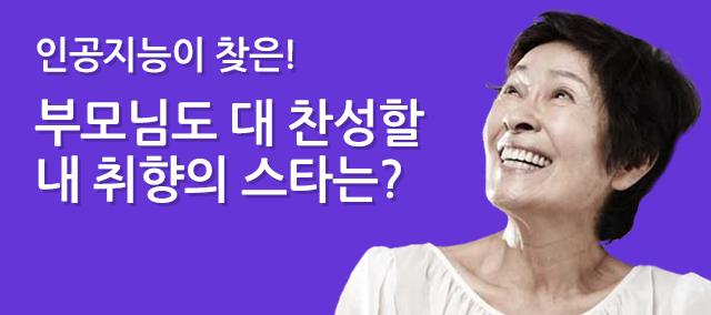 부모님도 대 찬성할 내 취향의 여자 아이돌은?