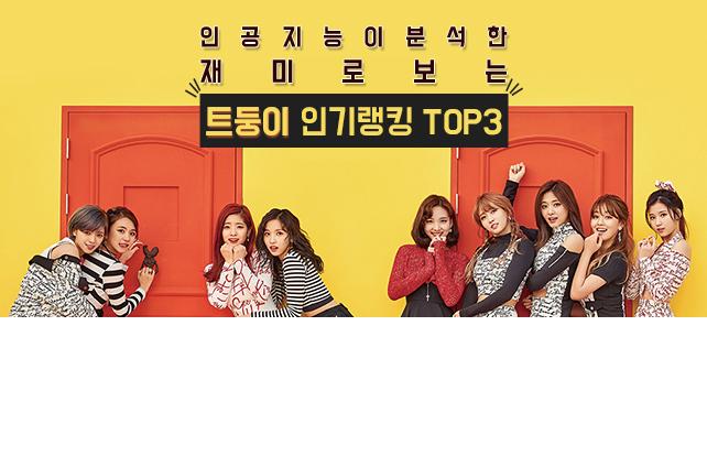 2017년 1~2월 트와이스 멤버별 인기순위
