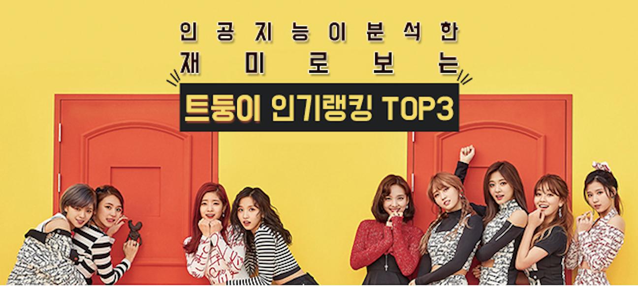 이번달 트와이스 멤버별 인기순위